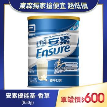 (即期品)亞培 安素優能基粉狀配方香草(850gx2入)X2組 效期2020/7/22