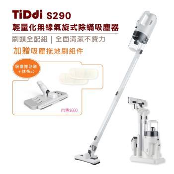 TiDdi S290輕量化無線氣旋式除蟎吸塵器(贈吸塵拖地刷組件)