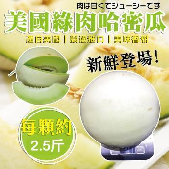 果物樂園-美國皇冠綠肉哈密瓜(2顆/每顆約2.5斤±10%)