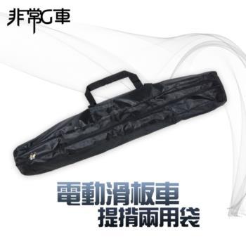 [非常G車]電動滑板車車袋(防水、耐磨、好收納)