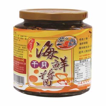菊之鱻 海鮮干貝醬 小辣 450g