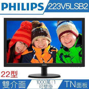 PHILIPS飛利浦 223V5LSB2 22型雙介面液晶螢幕