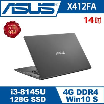 ASUS華碩 X412FA-0101G8145U 輕薄筆電 星空灰 14吋/i3-8145U/4G/128G SSD/W10S