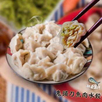 台東產地直送 純手工 鬼頭刀魚肉水餃-高麗菜 30顆 包