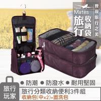旅行玩家-旅行收納袋組(中X2+盥洗包)(紫)