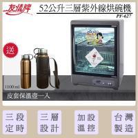 【買就送皮套保溫壺一入】友情牌 三層紫外線殺菌烘碗機 PF-627