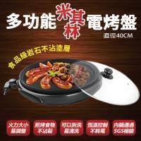 LAPOLO 多功能米其林42CM電烤盤LT-91328