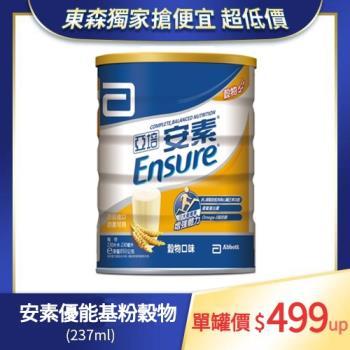 (即期品)亞培 安素優能基粉狀配方穀物口味(850gx2入)X2組 效期2020/7/18