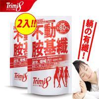 【第2件$399】Trimi8_不動胺基纖_ (72粒/包;共2包組)