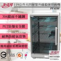 【友情牌】  119公升四層紫外線烘碗機PF-6180