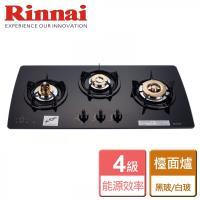 【林內Rinnai】  RB-3GMB - 檯面式美食家