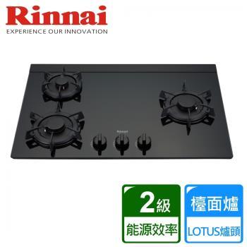 【林內Rinnai】RB-F312G(B) - LED旋鈕系列檯面式LOTUS三口爐