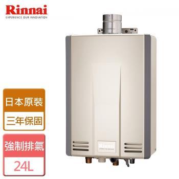 【林內Rinnai】  REU-A2426WFD-TR - 日本原裝進口 屋內強制排氣型24L熱水器-無溫控器需另購