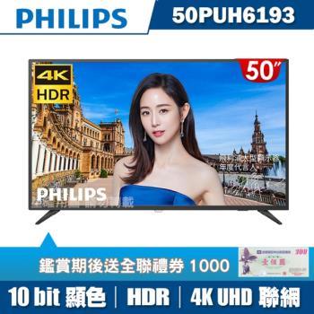 PHILIPS飛利浦 50吋4K HDR聯網液晶顯示器+視訊盒50PUH6193