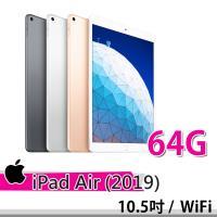 2019 Apple iPad Air 10.5吋 64G WiFi ★搭配六大好禮★