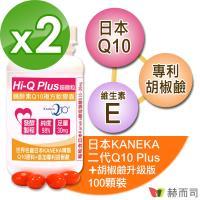 【赫而司】日本KANEKA Hi-Q Plus超微粒天然發酵Q10軟膠囊(100顆*2罐組)