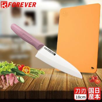 FOREVER 日本製造鋒愛華高精密陶瓷刀18CM(三色)+心形軟式砧板(橘)