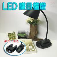金德恩 LED蛇管觸控型桌夾兩用護眼檯燈/夾燈/電燈/USB充電/節能省電
