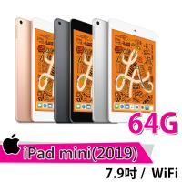 2019 Apple iPad mini 7.9 吋 64G WiFi★搭配開車旅行六大好禮★