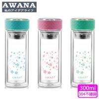 【AWANA】粉彩雙層濾網玻璃瓶(300ml)GL-300B