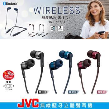 JVC無線藍牙立體聲耳機 HAFX67BT