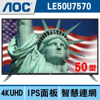 美國AOC 50吋4K UHD智慧聯網液晶顯示器+視訊盒 LE50U7570不含安裝