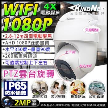 KINGNET 監視器攝影機 WIFI 1080P 4倍電動變焦 手機遠端監看 網路攝影機 IPCAM H.265 紅外線夜視 雙向語音 警報偵測