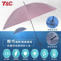 TC  23吋超輕量時尚貴婦/淑女直傘-金粉色(晴雨兩用/超防潑水/抗UV) 23243T-GP