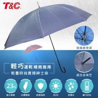 TC  23吋超輕量時尚紳士直傘-藍綠色(晴雨兩用/超防潑水/抗UV) 23243T-BG