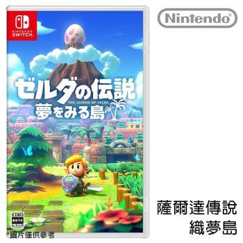 [雙11強檔]Nintendo 任天堂 薩爾達傳說 織夢島 (台灣公司貨)