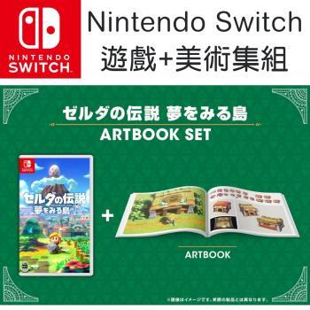 【Nintendo 任天堂】薩爾達傳說 織夢島+美術設定集組(台灣公司貨)