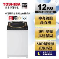 雙11驚爆下殺★TOSHIBA東芝SDD變頻12公斤洗衣機 金鑽黑 AW-DME1200GG