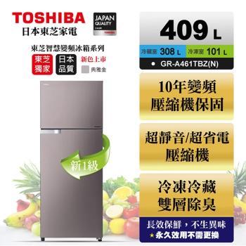 【登錄送陶板屋餐券兩張+回饋10%東森幣+滿額加碼西堤】TOSHIBA東芝409公升一級能效變頻雙門冰箱 GR-A461TBZ(N)