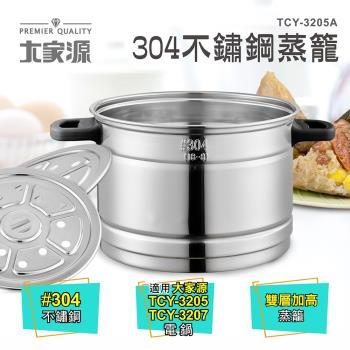 大家源 三人份電鍋專用-304全不鏽鋼雙層蒸籠組TCY-3205A