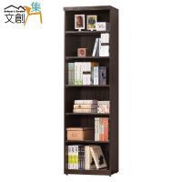 文創集 普伯 時尚2尺開放式高書櫃/收納櫃