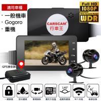 CARSCAM行車王 M5機車行車記錄器WIFI版 SONY鏡頭 雙1080P GPS軌跡記錄 前後雙錄 Gogoro專用行車紀錄器 重機適用(單機)