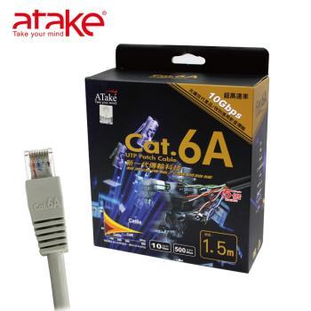 【ATake】- Cat 6A 網路線-1.5M AC6-PH01