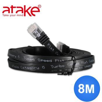 【ATake】 - Cat.6 網路線-扁線 8米 AC6-FL08