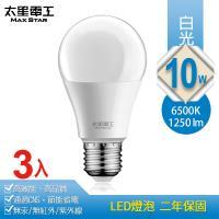 太星電工 10W超節能LED燈泡(3入) 白光/暖白光
