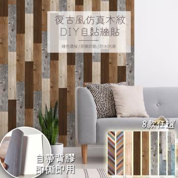 牆壁裝飾 復古風仿真木紋DIY自黏牆貼 客廳 臥室 半島良品