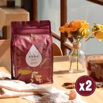 【SATUR薩圖爾】耶加雪菲精品咖啡豆 兩袋(225g/袋)