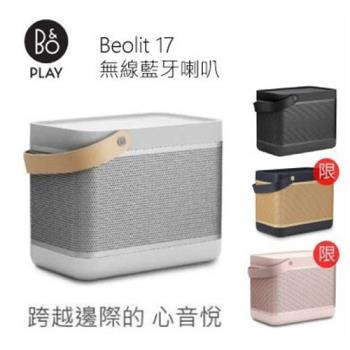 B&O PLAY BEOPLAY Beolit 17 無線藍芽喇叭 星光銀/石墨灰