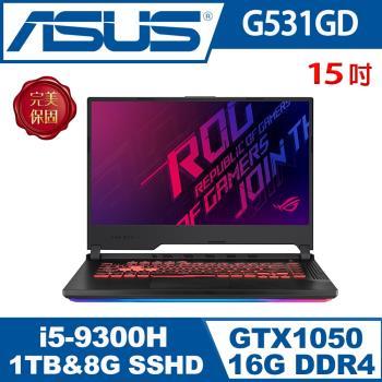 (雙11限定結帳驚爆價)(改機升級)ASUS華碩 ROG Strix G G531GD-G-0051C9300H 電競筆電 15吋/i5-9300H/16G/1T 8G SSHD/GTX1050/W10