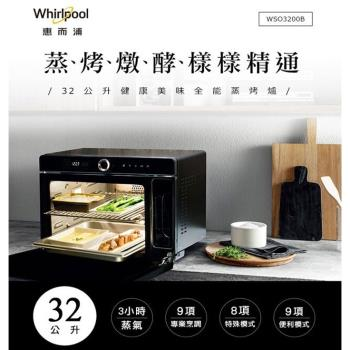 Whirlpool 惠而浦 32公升獨立式全能蒸烤爐WSO3200B