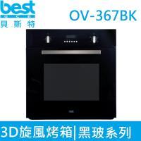 義大利BEST 嵌入式多功能3D旋風烤箱 OV-367BK(黑色玻璃系列)