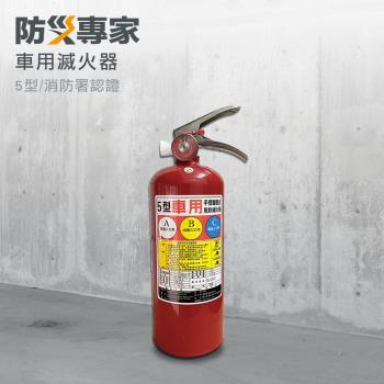 防災專家 消防署認證 車用乾粉滅火器5型 附置放架