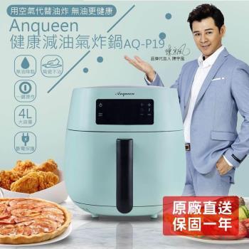 最後一波安晴Anqueen 觸控式LED健康氣炸鍋 4L 陳宇風代言AQ-P19-(庫)