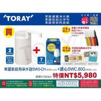 日本東麗 淨水器+濾心組合 SW5CH+SWC.80G 贈陶瓷刀+拭淨布