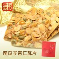 現購【難找核桃】低甜度南瓜子杏仁瓦片(48片,共24包)X1盒
