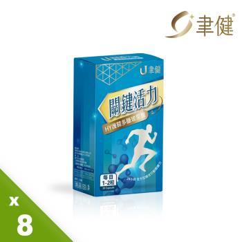 聿健 關鍵活力膠囊8入組(30粒/盒)-連